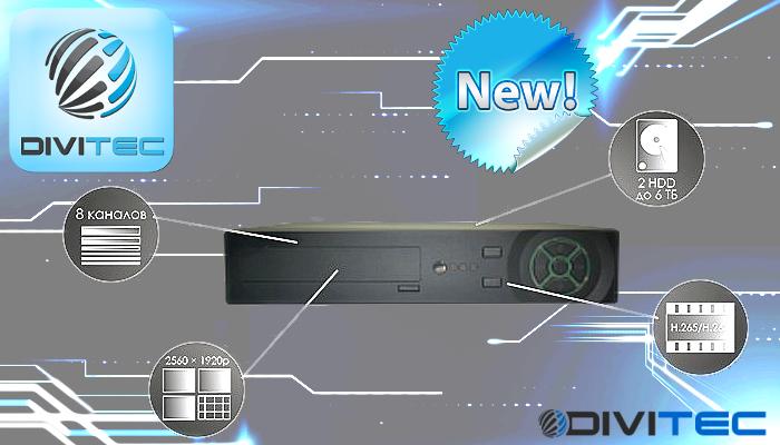 DIVITEC DT-iNVR8008B-Q