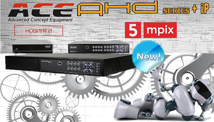видеорегистраторы AHD+IP ACE