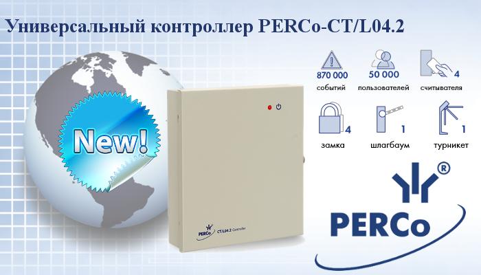 PERCo-CT-L04.2
