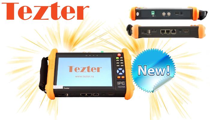 tezter_new