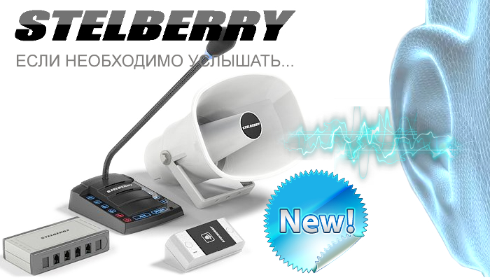 STELBERRY S-505