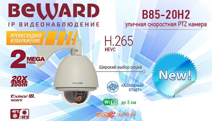 B85-20H2
