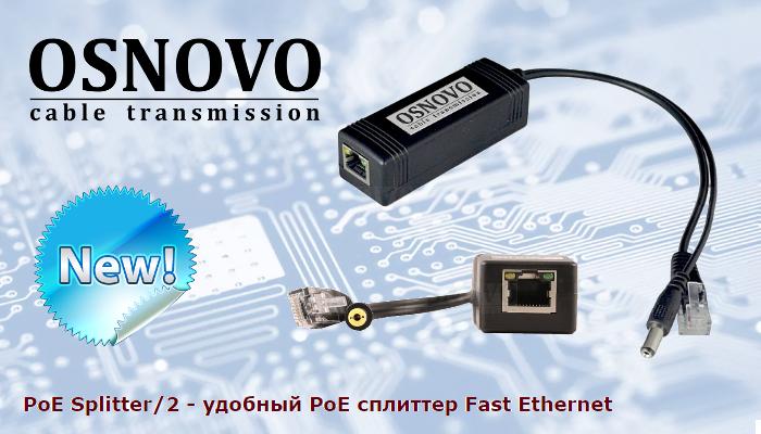 PoE сплиттер Fast Ethernet