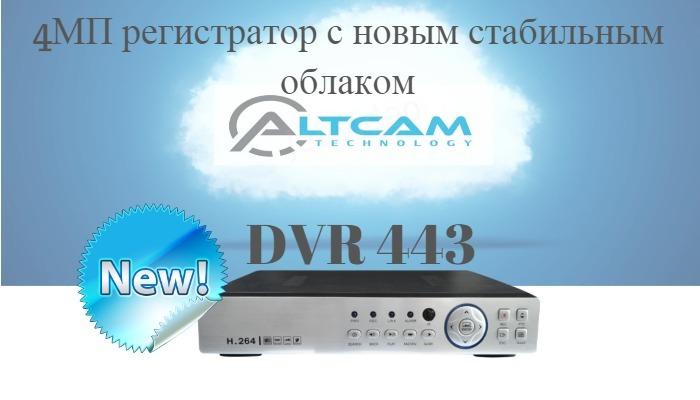 AltCam DVR443