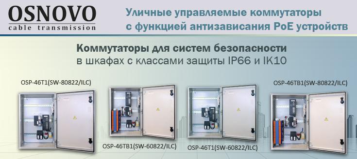 Osnovo_street_box